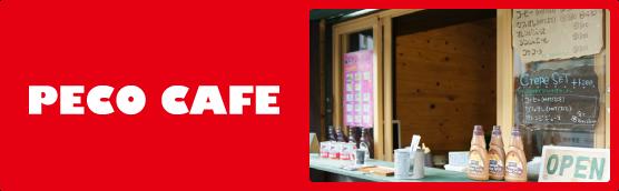 PECO CAFE(ペコカフェ)